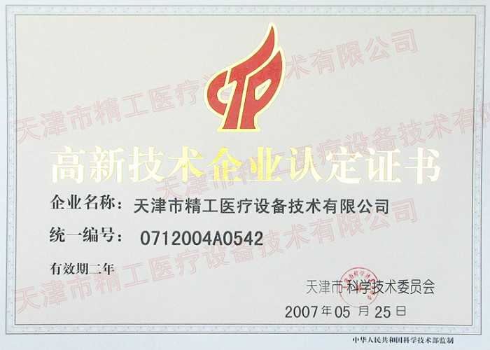 高新技术企业证书新2005