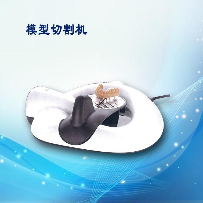 模型切割机