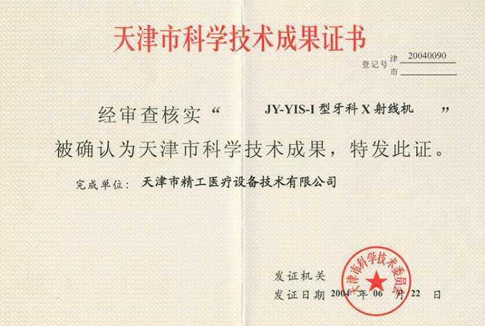 竞技宝手机版app官网X射线机——科学技术成果奖