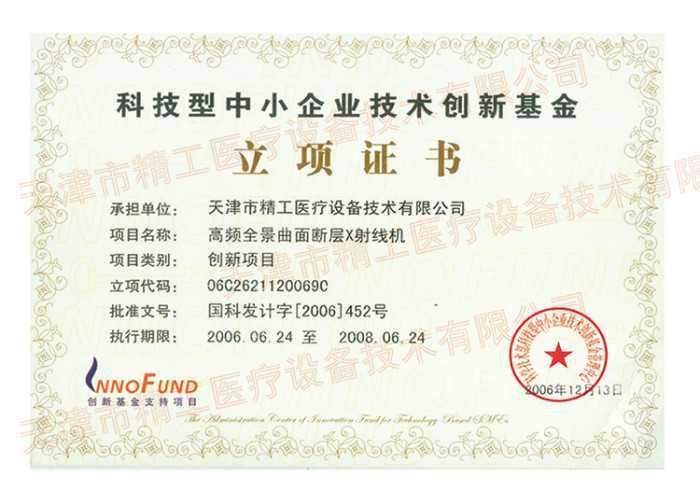 全景创新基金立项证书
