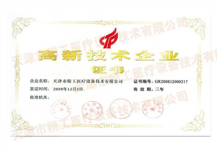 高新技术企业证书新2008