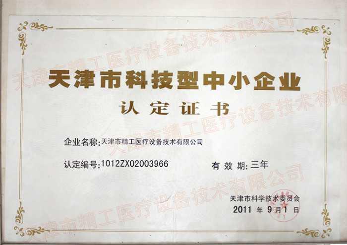 科技中小企业认定证书2011
