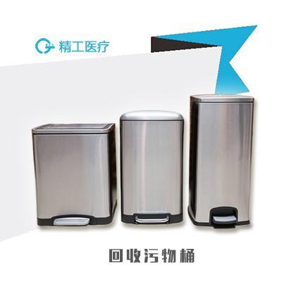 回收污物桶
