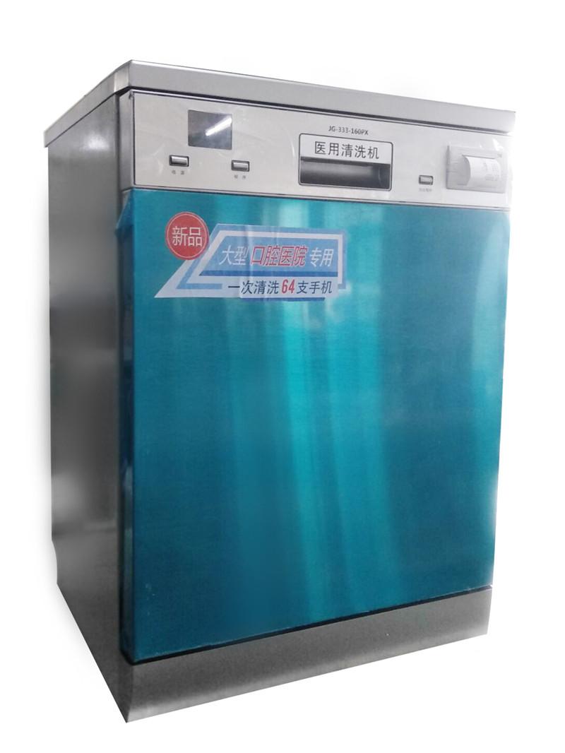 160L医用清洗机带消毒带打印