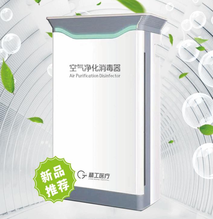 立式紫外线空气净化消毒器