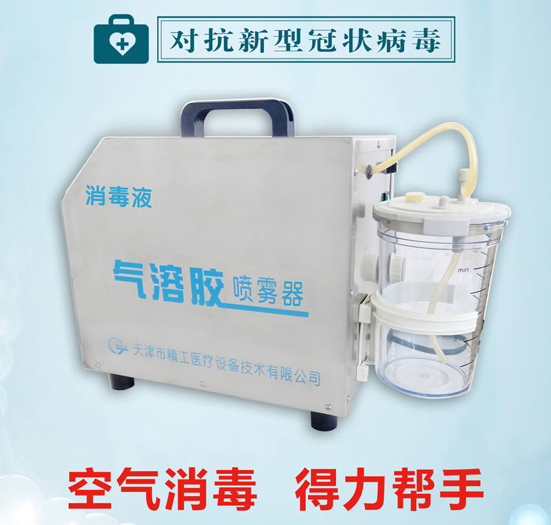 消毒液气溶胶喷雾器 JG-QPX-I型